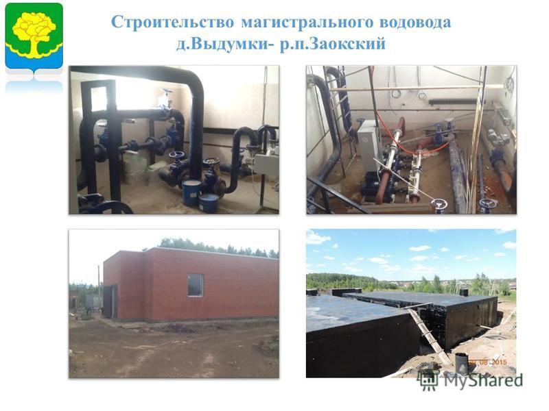 Строительство магистрального водовода д.Выдумки- р.п.Заокский