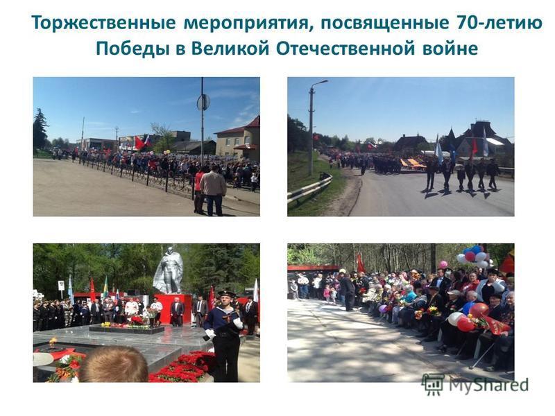 Торжественные мероприятия, посвященные 70-летию Победы в Великой Отечественной войне