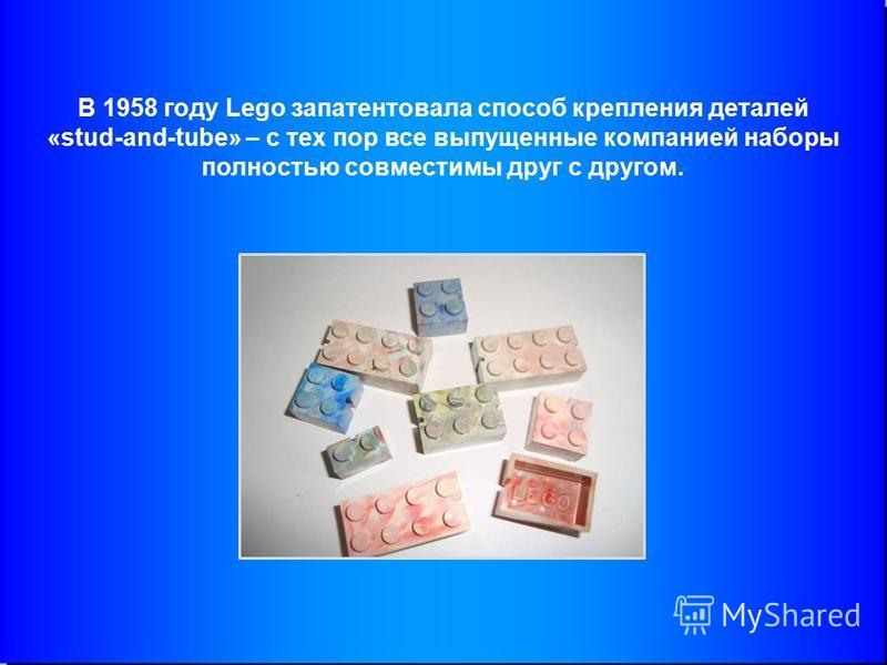 В 1958 году Lego запатентовала способ крепления деталей «stud-and-tube» – с тех пор все выпущенные компанией наборы полностью совместимы друг с другом.