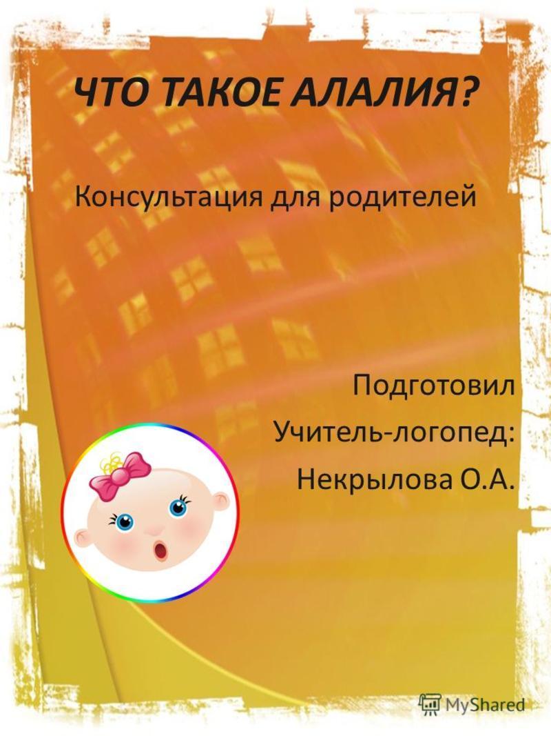презентация по развитию речи для родителей доу