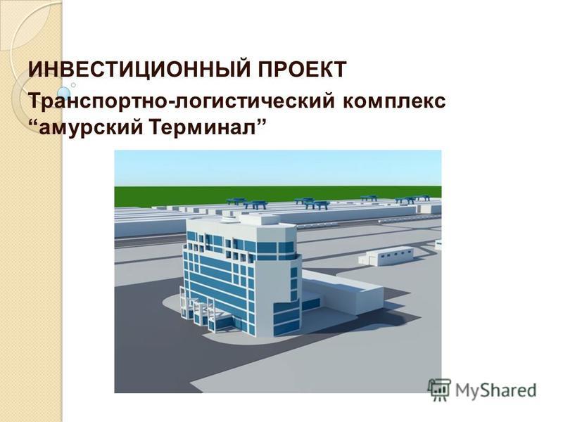 ИНВЕСТИЦИОННЫЙ ПРОЕКТ Транспортно-логистический комплекс амурский Терминал