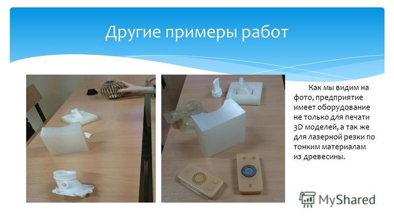 Другие примеры работ Как мы видим на фото, предприятие имеет оборудование не только для печати 3D моделей, а так же для лазерной резки по тонким материалам из древесины.