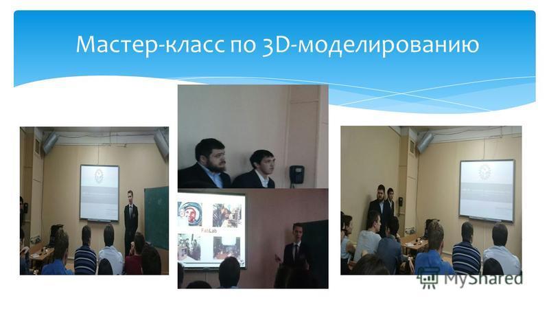 Мастер-класс по 3D-моделированию