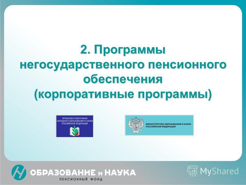 2. Программы негосударственного пенсионного обеспечения (корпоративные программы)