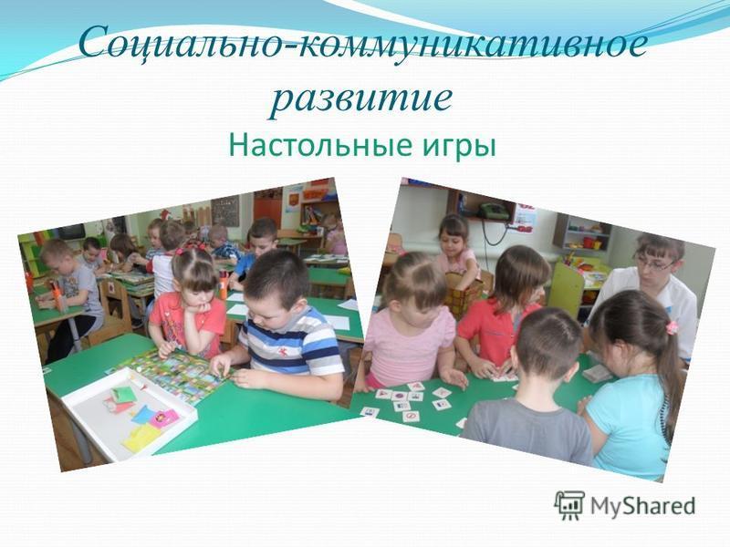 Социально-коммуникативное развитие Настольные игры