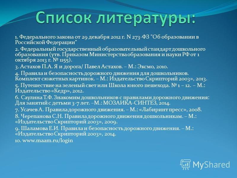 1. Федерального закона от 29 декабря 2012 г. N 273-ФЗ