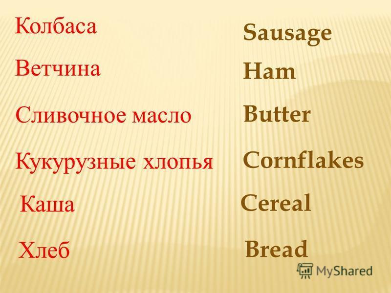Колбаса Ветчина Сливочное масло Кукурузные хлопья Каша Хлеб Sausage Ham Butter Cornflakes Cereal Bread