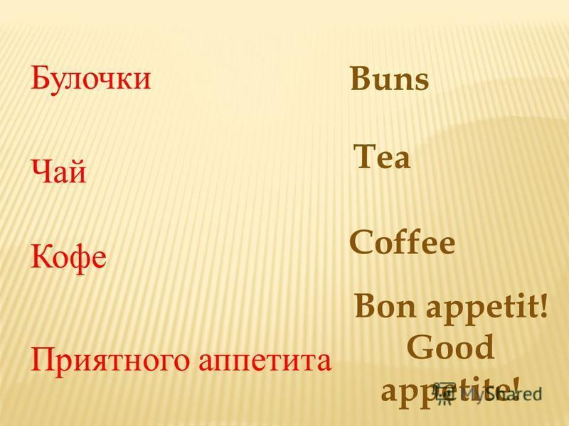 Булочки Чай Кофе Приятного аппетита Buns Tea Coffee Bon appetit! Good appetite!