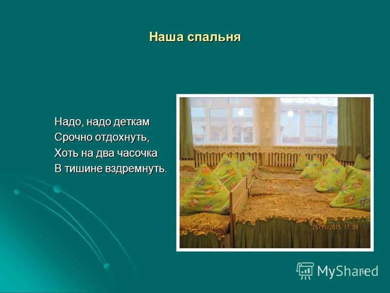 11 Наша спальня Надо, надо деткам Срочно отдохнуть, Хоть на два часочка В тишине вздремнуть.