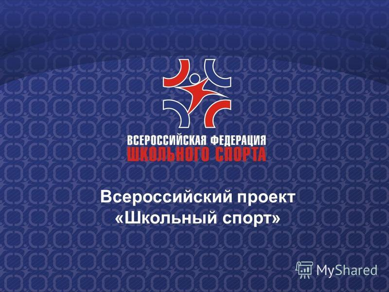 Всероссийский проект «Школьный спорт»