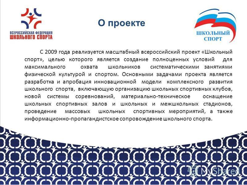 О проекте С 2009 года реализуется масштабный всероссийский проект «Школьный спорт», целью которого является создание полноценных условий для максимального охвата школьников систематическими занятиями физической культурой и спортом. Основными задачами