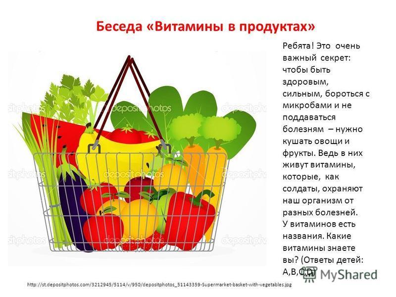 http://st.depositphotos.com/3212945/5114/v/950/depositphotos_51143359-Supermarket-basket-with-vegetables.jpg Беседа «Витамины в продуктах» Ребята! Это очень важный секрет: чтобы быть здоровым, сильным, бороться с микробами и не поддаваться болезням –