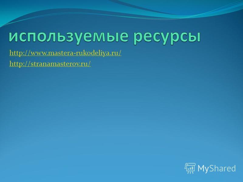 http://www.mastera-rukodeliya.ru/ http://stranamasterov.ru/