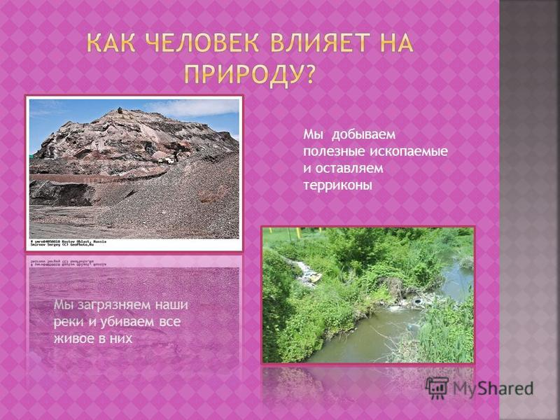 Мы добываем полезные ископаемые и оставляем терриконы Мы загрязняем наши реки и убиваем все живое в них