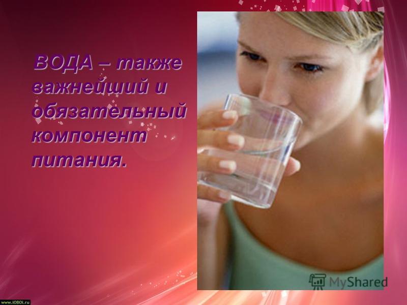 ВОДА – также важнейший и обязательный компонент питания.