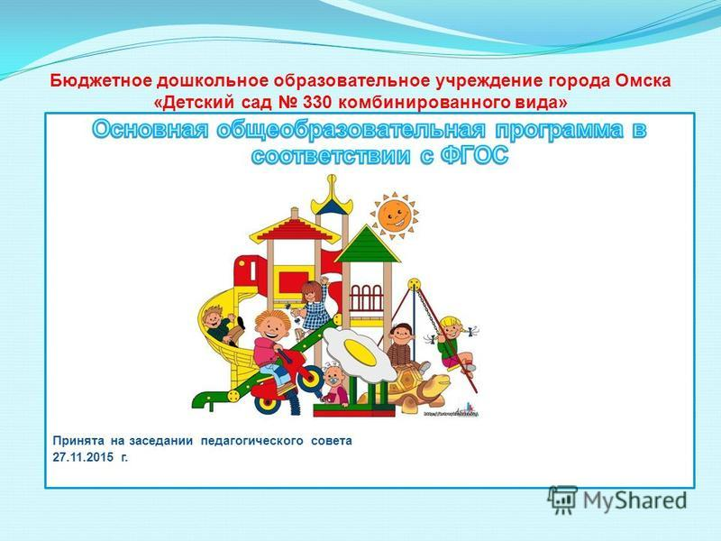 Бюджетное дошкольное образовательное учреждение города Омска «Детский сад 330 комбинированного вида»