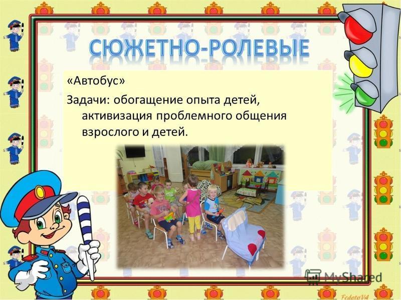 «Автобус» Задачи: обогащение опыта детей, активизация проблемного общения взрослого и детей.