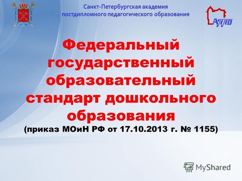 Федеральный государственный образовательный стандарт дошкольного образования (приказ МОиН РФ от 17.10.2013 г. 1155)
