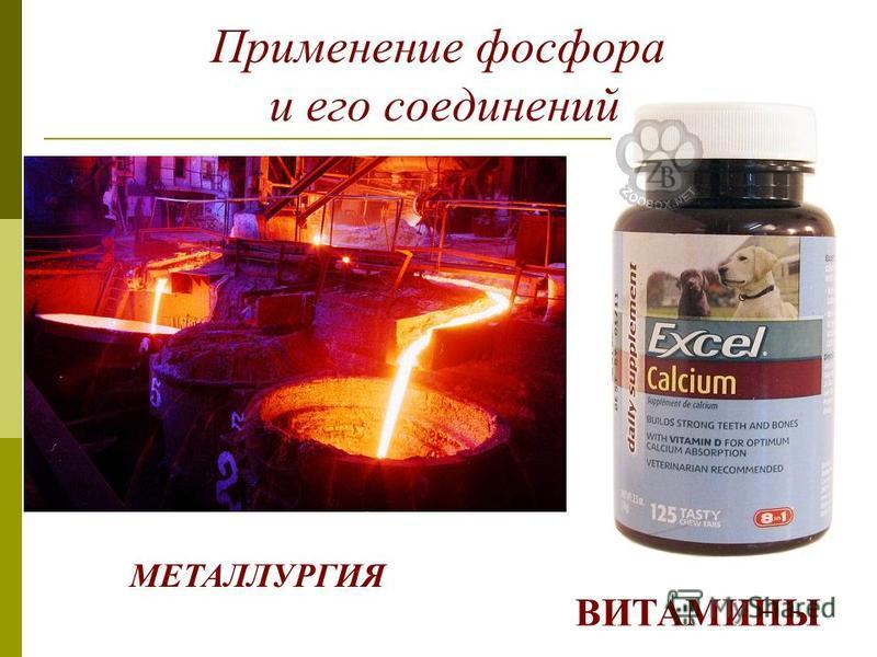 Применение фосфора и его соединений МЕТАЛЛУРГИЯ ВИТАМИНЫ