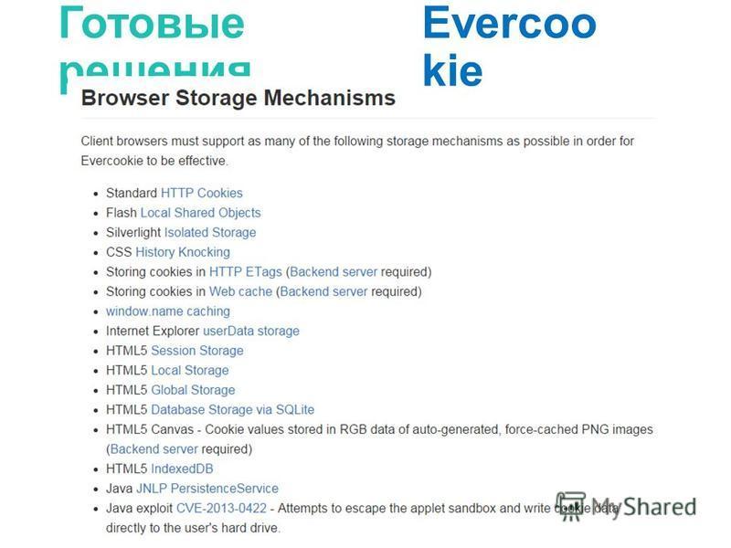 Готовые решения Evercoo kie