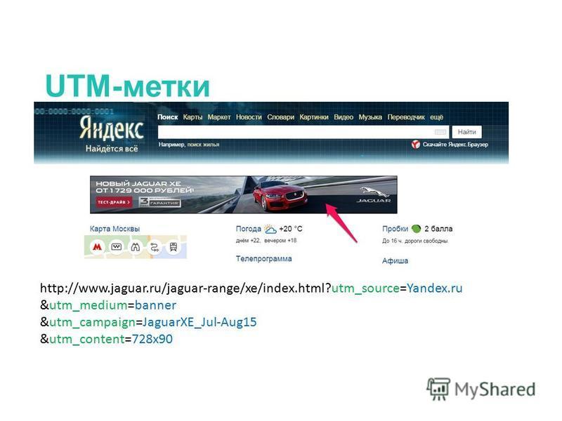 http://www.jaguar.ru/jaguar-range/xe/index.html?utm_source=Yandex.ru &utm_medium=banner &utm_campaign=JaguarXE_Jul-Aug15 &utm_content=728x90