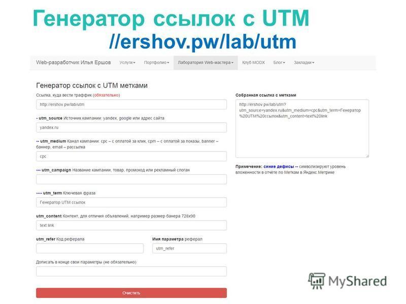 Генератор ссылок с UTM //ershov.pw/lab/utm