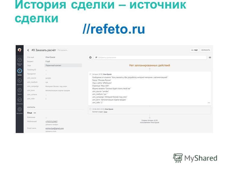 История сделки – источник сделки //refeto.ru