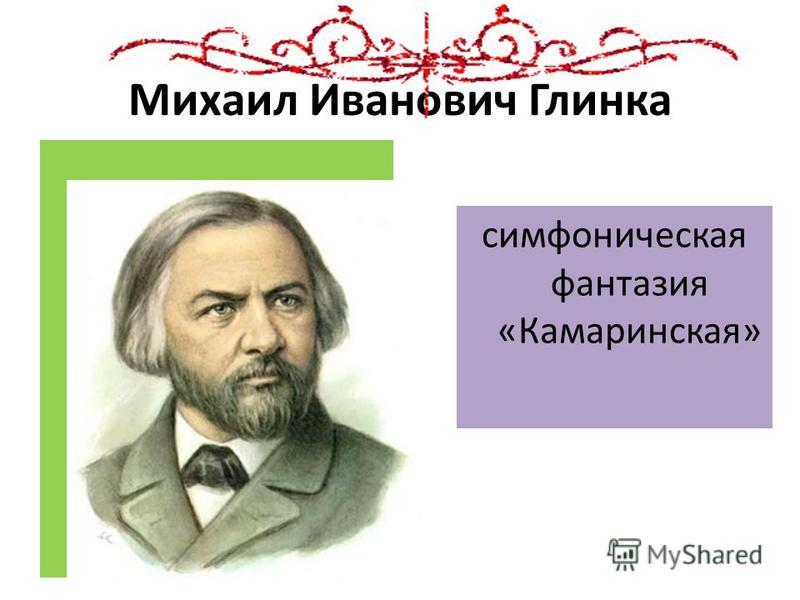 Михаил Иванович Глинка симфоническая фантазия «Камаринская»