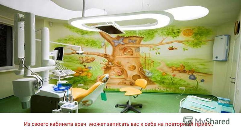 Из своего кабинета врач может записать вас к себе на повторный приём.