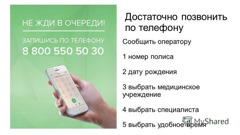 Достаточно позвонить по телефону Сообщить оператору 1 номер полиса 2 дату рождения 3 выбрать медицинское учреждение 4 выбрать специалиста 5 выбрать удобное время