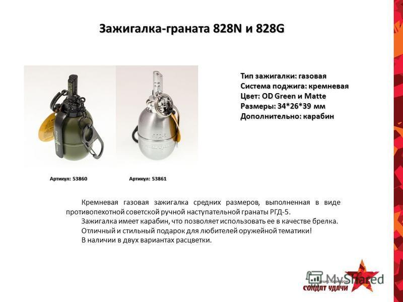 Зажигалка-граната 828N и 828G Тип зажигалки: газовая Система поджига: кремневая Цвет: OD Green и Matte Размеры: 34*26*39 мм Дополнительно: карабин Кремневая газовая зажигалка средних размеров, выполненная в виде противопехотной советской ручной насту