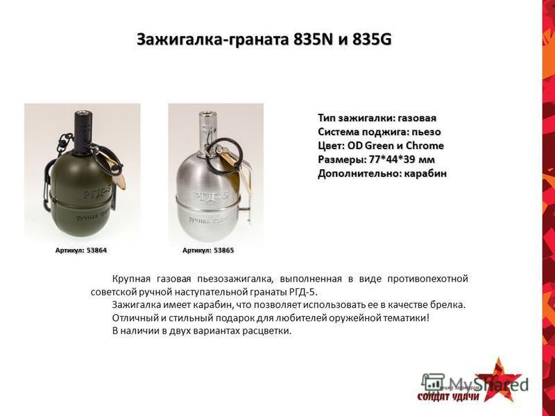 Зажигалка-граната 835N и 835G Тип зажигалки: газовая Система поджига: пьезо Цвет: OD Green и Chrome Размеры: 77*44*39 мм Дополнительно: карабин Крупная газовая пьезозажигалка, выполненная в виде противопехотной советской ручной наступательной гранаты