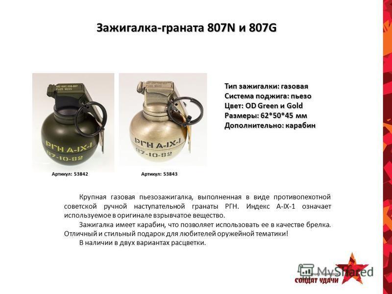 Зажигалка-граната 807N и 807G Тип зажигалки: газовая Система поджига: пьезо Цвет: OD Green и Gold Размеры: 62*50*45 мм Дополнительно: карабин Крупная газовая пьезозажигалка, выполненная в виде противопехотной советской ручной наступательной гранаты Р