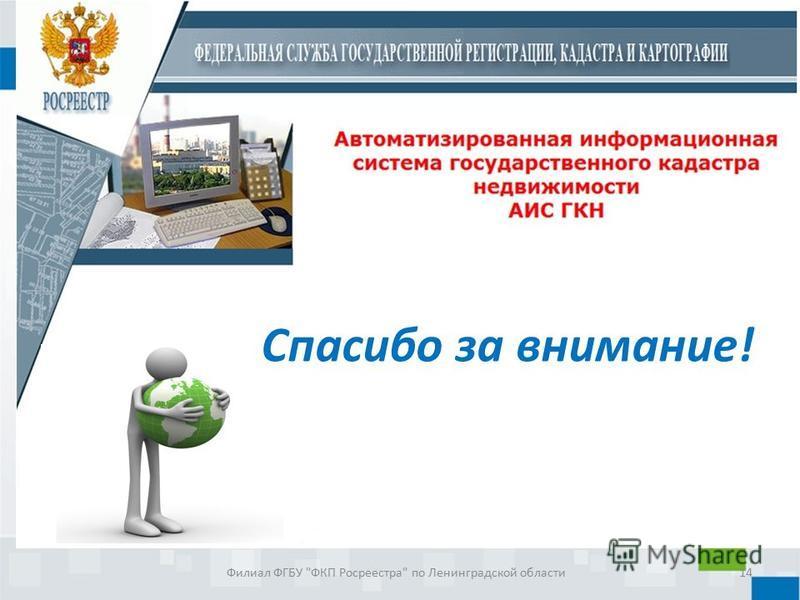 Спасибо за внимание! Филиал ФГБУ ФКП Росреестра по Ленинградской области 14