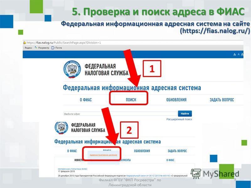 9 Федеральная информационная адресная система на сайте (https://fias.nalog.ru/) 1 2 5. Проверка и поиск адреса в ФИАС