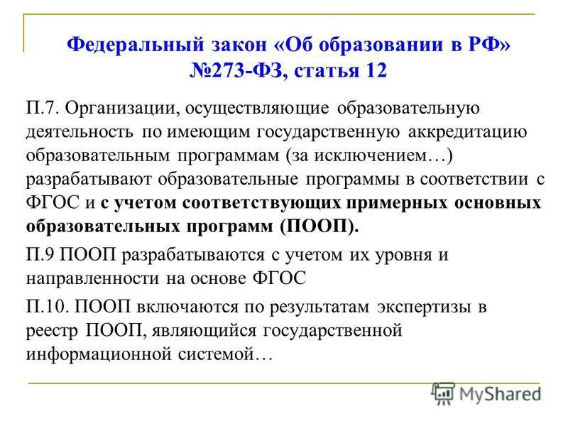 Федеральный закон «Об образовании в РФ» 273-ФЗ, статья 12 П.7. Организации, осуществляющие образовательную деятельность по имеющим государственную аккредитацию образовательным программам (за исключением…) разрабатывают образовательные программы в соо