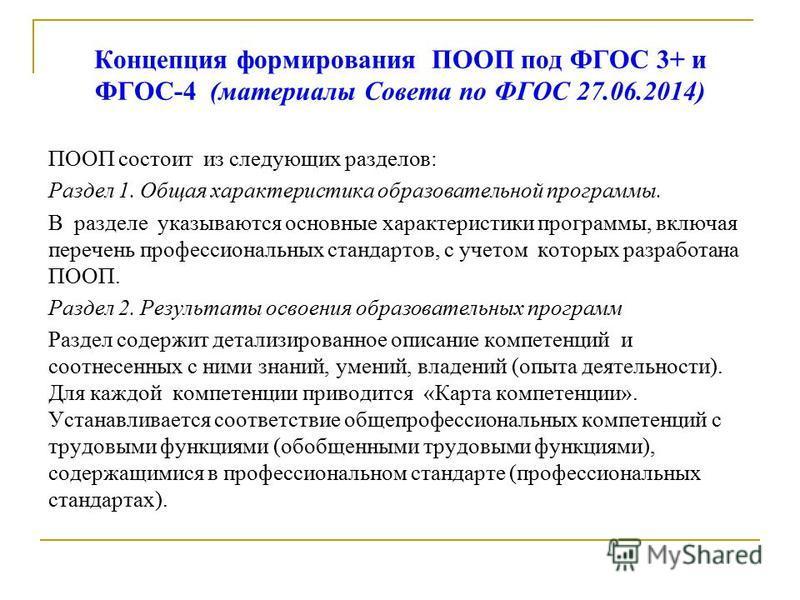 Концепция формирования ПООП под ФГОС 3+ и ФГОС-4 (материалы Совета по ФГОС 27.06.2014) ПООП состоит из следующих разделов: Раздел 1. Общая характеристика образовательной программы. В разделе указываются основные характеристики программы, включая пере