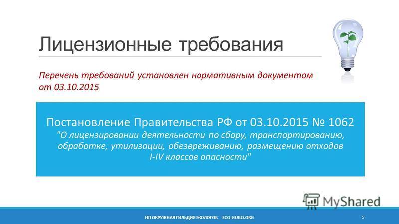 Лицензионные требования Постановление Правительства РФ от 03.10.2015 1062