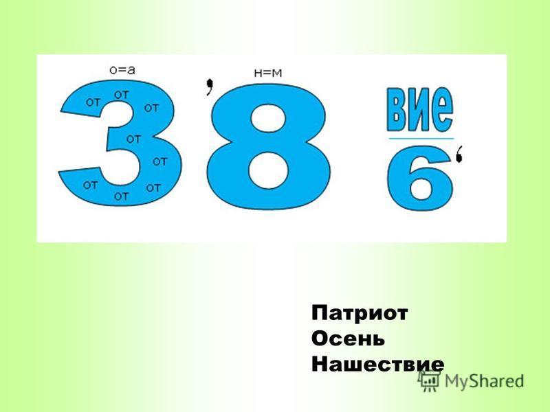 Ребус УДАР + УДАР = ДРАКА. Решение. Перепишем ребус столбиком: Ясно, что первая цифра суммы Д = 1, так как сумма двух четырехзначных чисел не может превышать 19999. Ребус приобретает такой вид: Третья цифра суммы А равна либо 2, либо 3. Однако, цифра