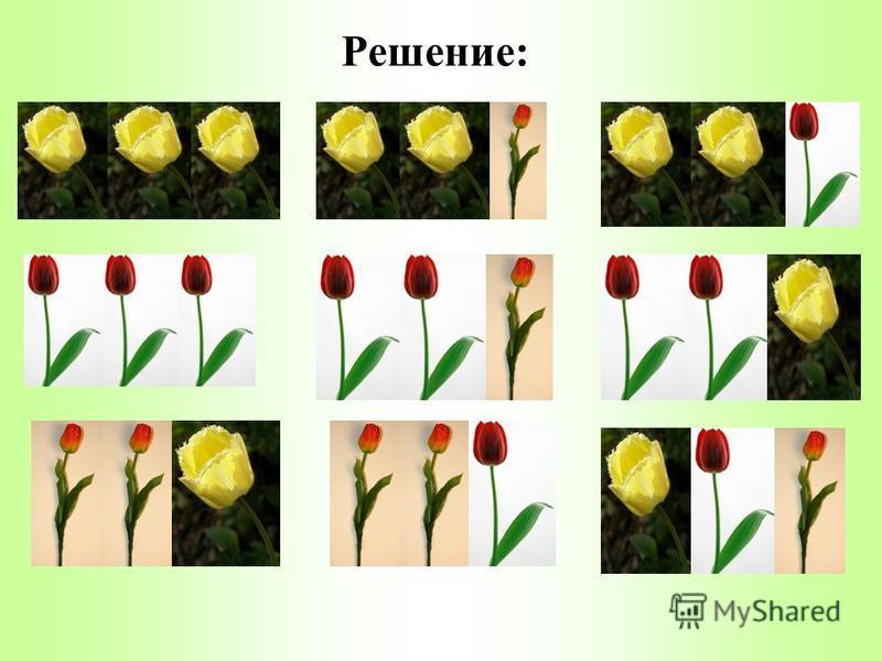 Задача Представь, что у тебя 10 тюльпанов: 3 желтых, 2 оранжевых, 5 красных. Какие разные букеты из трех тюльпанов ты можешь составить?