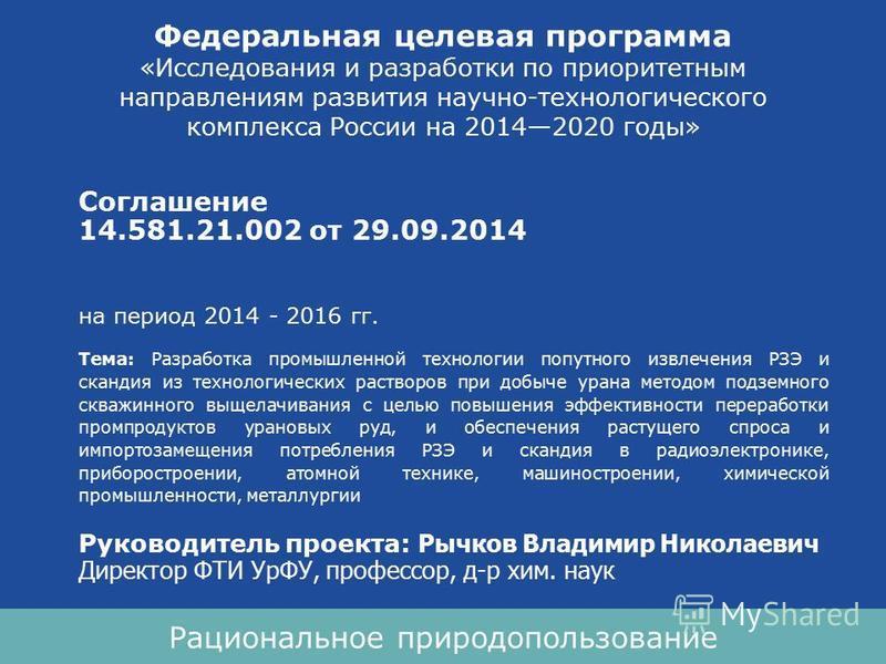Рациональное природопользование Соглашение 14.581.21.002 от 29.09.2014 на период 2014 - 2016 гг. Тема: Разработка промышленной технологии попутного извлечения РЗЭ и скандия из технологических растворов при добыче урана методом подземного скважинного