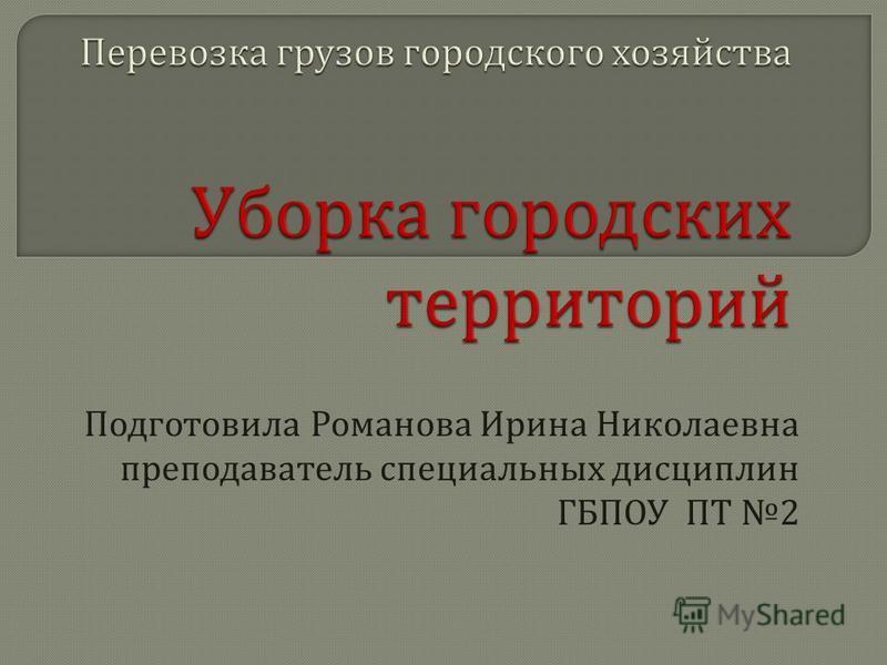 Подготовила Романова Ирина Николаевна преподаватель специальных дисциплин ГБПОУ ПТ 2