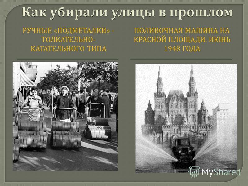 РУЧНЫЕ « ПОДМЕТАЛКИ » - ТОЛКАТЕЛЬНО - КАТАТЕЛЬНОГО ТИПА ПОЛИВОЧНАЯ МАШИНА НА КРАСНОЙ ПЛОЩАДИ. ИЮНЬ 1948 ГОДА