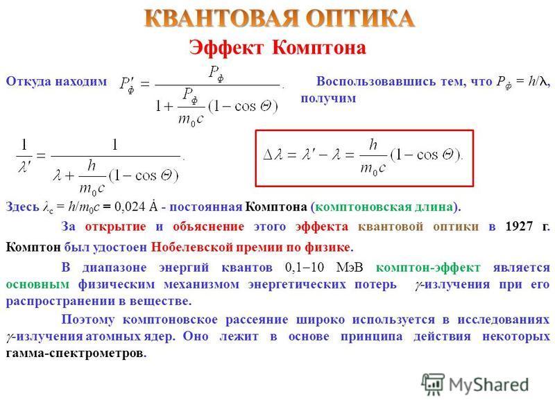 За открытие и объяснение этого эффекта квантовой оптики в 1927 г. Комптон был удостоен Нобелевской премии по физике. Эффект Комптона Откуда находим Воспользовавшись тем, что Р ф = h/, получим Здесь λ с = h/m 0 c = 0,024 - постоянная Комптона (комптон