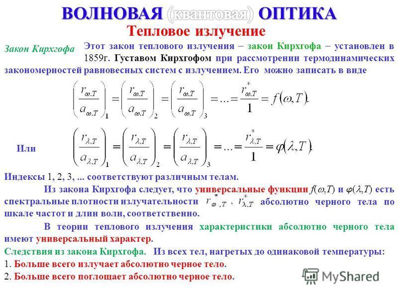 Тепловое излучение Закон Кирхгофа Этот закон теплового излучения закон Кирхгофа установлен в 1859 г. Густавом Кирхгофом при рассмотрении термодинамических закономерностей равновесных систем с излучением. Его можно записать в виде Или Индексы 1, 2, 3,