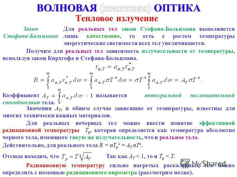 Тепловое излучение Для реальных тел закон Стефана-Больцмана выполняется лишь качественно, то есть с ростом температуры энергетические светимости всех тел увеличиваются. Закон Стефана-Больцмана Получим для реальных тел зависимость излучательности от т