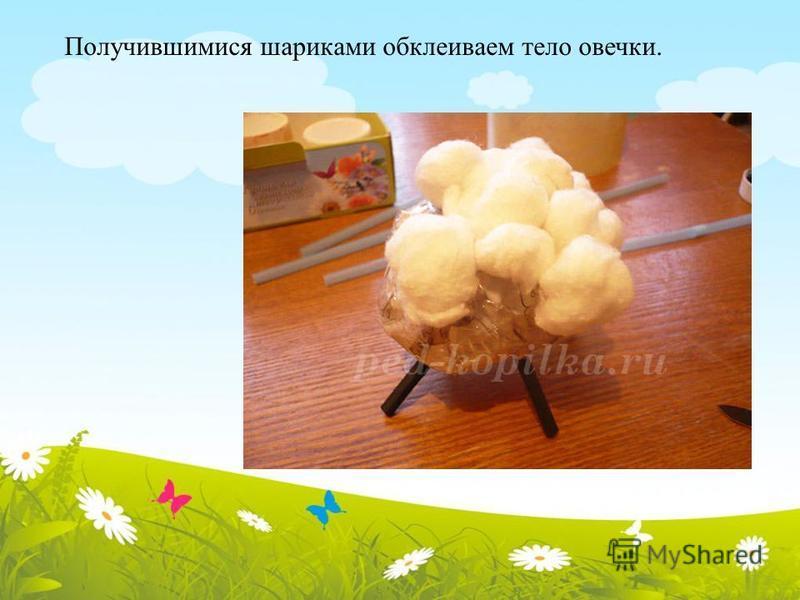 Получившимися шариками обклеиваем тело овечки.
