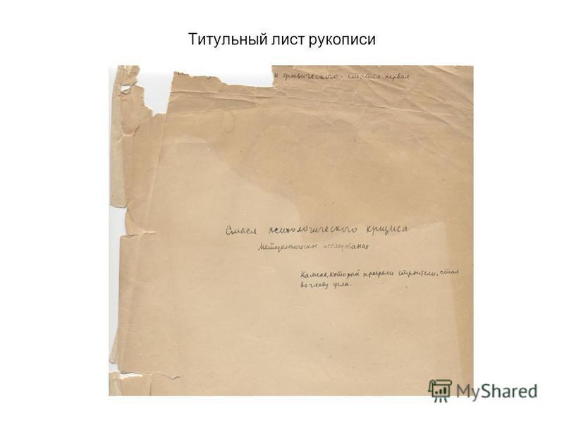 Титульный лист рукописи