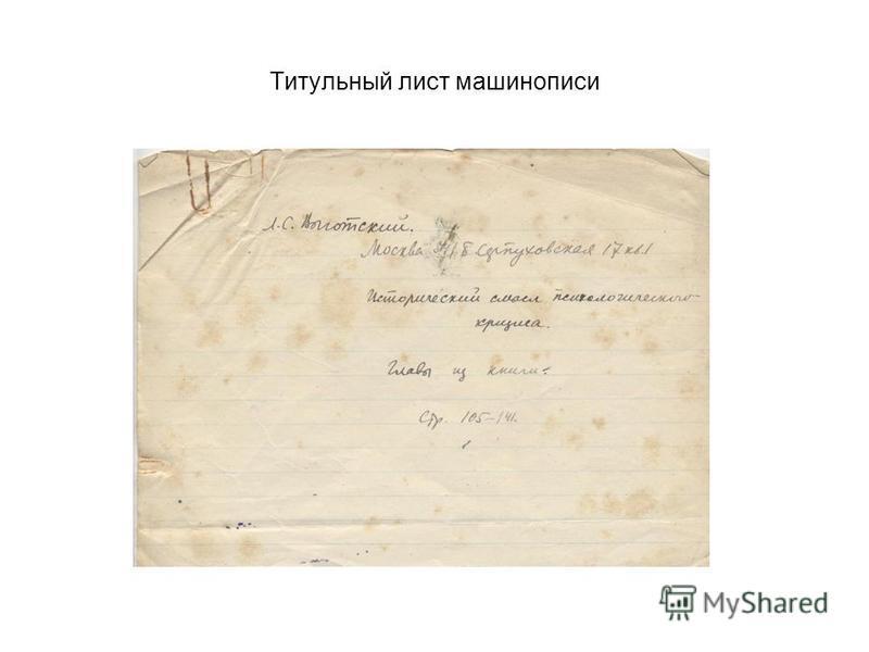 Титульный лист машинописи