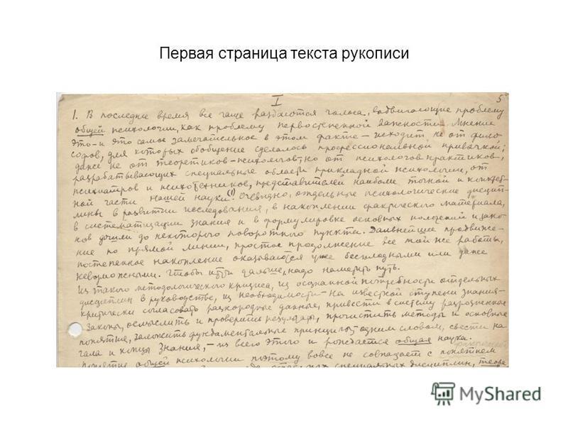 Первая страница текста рукописи